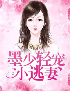 免费小说《墨少轻宠小逃妻》在线免费阅读