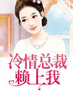 《冷情总裁赖上我》(苏雨桐慕亦臣小说)无弹窗在线阅读