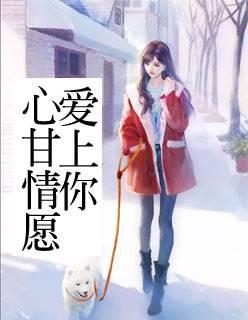 爆款小说《心甘情愿爱上你》在线免费阅读