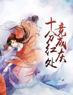 最新小说《十分红处竟成灰》在线免费阅读