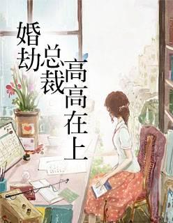 婚劫:总裁高高在上主角林英俊免费试读在线阅读