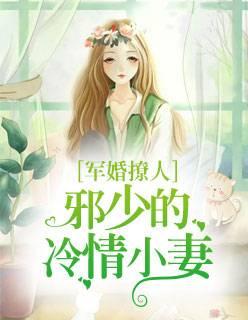 【军婚撩人:邪少的冷情小妻小说章节列表】主角夏亦初鑫