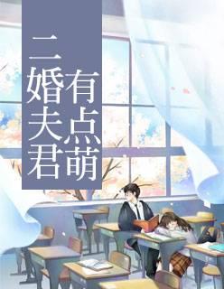 《二婚夫君有点萌》小说最新章节在线免费阅读