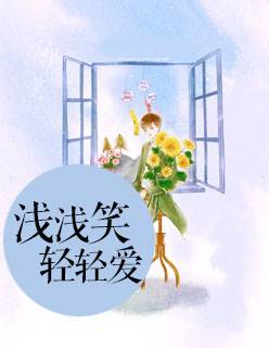 完整版《浅浅笑,轻轻爱》全文免费阅读