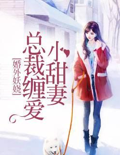 婚外妖娆:总裁缠爱小甜妻(主角莫子谦子谦)在线阅读章节目录