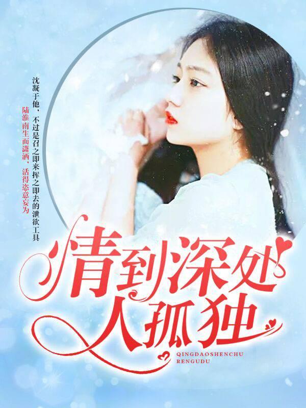 短篇小说《情到深处人孤独》完整版在线免费阅读