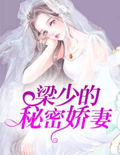 《梁少的秘密娇妻》主角余曼曼梁甚完结版章节目录