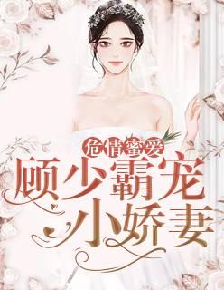 危情蜜爱:顾少霸宠小娇妻