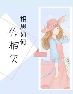 《相思如何作相欠》主角宋子宫完结版免费阅读免费试读
