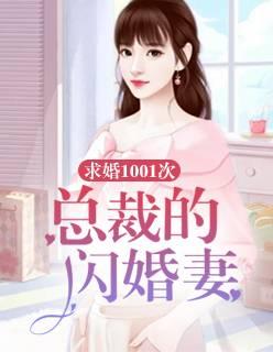 求婚1001次:总裁的闪婚妻