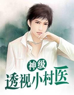 完整版《神级透视小村医》(王小宝陈雪儿小说)无弹窗在线阅读