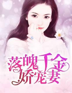 《落魄千金娇宠妻》总裁豪门短篇小说甜文在线免费阅读无广告无弹窗