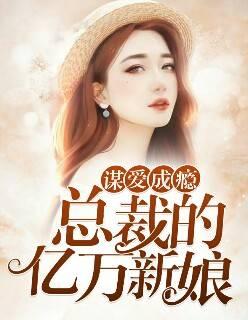 孟佳瑶与梁俊熙小说
