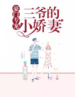 《豪门专宠:三爷的小娇妻》总裁豪门短篇小说甜文在线免费阅读无广告无弹窗