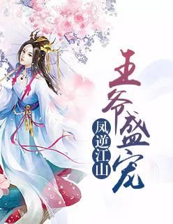 凤逆江山:王爷盛宠