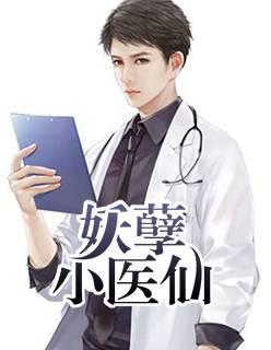 妖孽小医仙