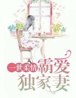 《一世柔情:霸爱独家妻》(黎景致陵懿小说)无弹窗小说在线阅读
