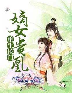 《重生侯门:嫡女贵凰》穿越小说在线免费阅读无广告