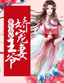 重生毒妃:王爷娇宠妻