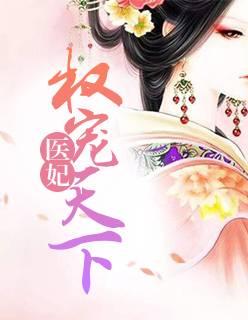 《医妃权宠天下》小说全章节免费阅读