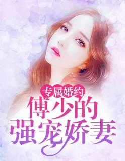 专属婚约:傅少的强宠娇妻(主角秦洛傅)全文试读免费试读