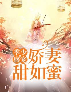 最新总裁豪门小说《季少盛宠:娇妻甜如蜜》完整版全文免费阅读
