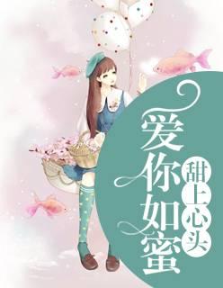 完整版《爱你如蜜,甜上心头》(宋柒方子浩小说)无弹窗在线阅读