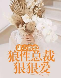 《甜心蜜恋:狼性总裁狠狠爱》总裁豪门短篇小说甜文在线免费阅读无广告无弹窗