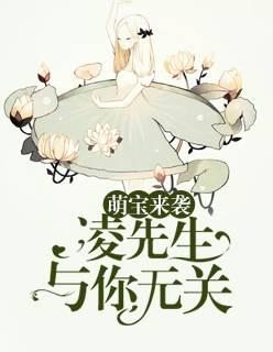 萌宝来袭:凌先生,与你无关未删减版 沈蔚浠凌司夜小说全文免费阅读地址分享