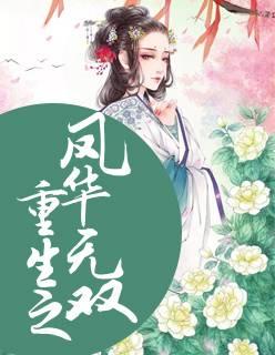 《重生之凤华无双》无广告免费在线阅读