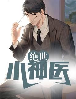 《绝世小神医》(林涛夏雨诗小说)无弹窗在线阅读