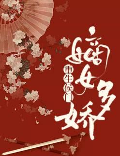 《重生侯门:嫡女多娇》穿越架空短篇小说甜文在线免费阅读无广告无弹窗