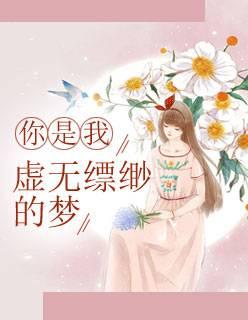 《你是我虚无缥缈的梦》总裁豪门短篇小说甜文在线免费阅读无广告无弹窗