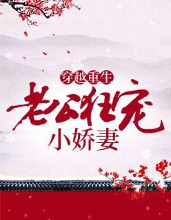 《穿越重生:老公狂宠小娇妻》(安若晞库力小说)无弹窗在线阅读