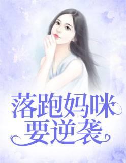 《落跑妈咪要逆袭》总裁豪门短篇小说甜文在线免费阅读无广告无弹窗