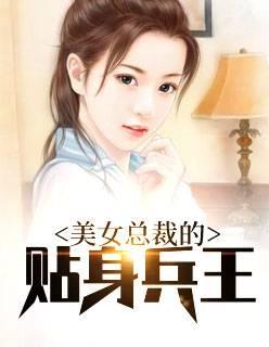《美女总裁的贴身兵王》都市言情短篇小说甜文在线免费阅读无广告无弹窗