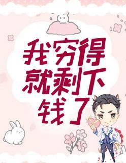 完整版《我穷得就剩下钱了》(陆羽陈婉蓉小说)免费在线阅读