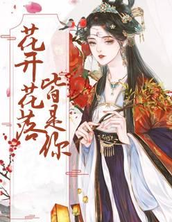 《花开花落皆是你》小说全章节免费阅读