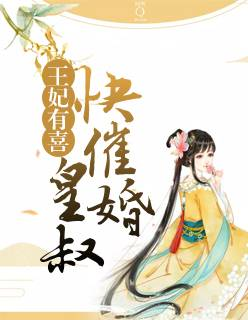 《王妃有喜:皇叔快催婚!》无广告免费阅读