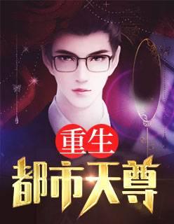 王枫苏清雪大结局是什么完整版 重生都市天尊小说免费阅读