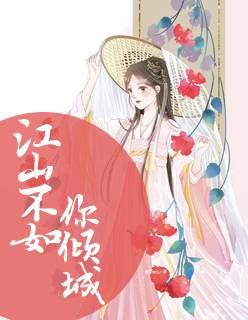 《江山不如你倾城》小说全章节免费阅读