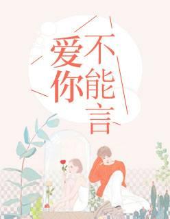 《爱你不能言》总裁豪门短篇小说甜文在线免费阅读无广告无弹窗