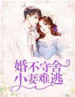 《婚不守舍:小妻难逃》小说全章节免费阅读