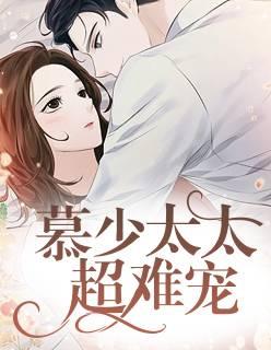 《慕少太太超难宠》总裁豪门小说在线免费阅读