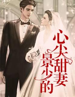 《景少的心尖甜妻》小说全章节免费阅读