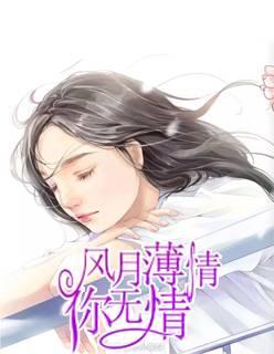 《风月薄情你无情》在线免费阅读无广告