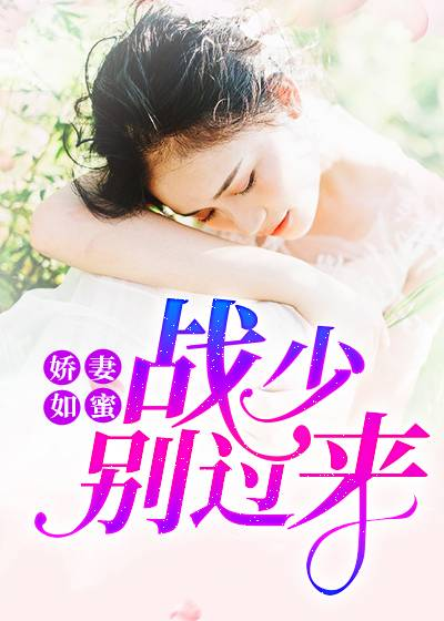 《娇妻如蜜:战少,别过来》小说全章节免费阅读