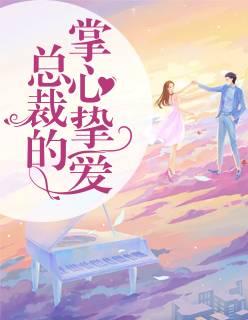 《总裁的掌心挚爱》小说全章节免费阅读
