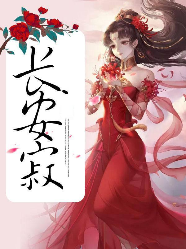 《长安寂》穿越架空短篇小说甜文在线免费阅读无广告无弹窗