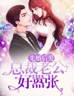 《先婚后爱:总裁老公好嚣张》在线免费阅读